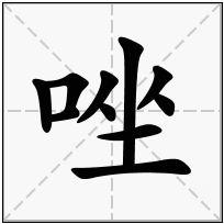 《唑》-康熙字典在线查询结果 康熙字典