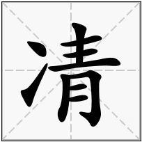 《凊》-康熙字典在线查询结果 康熙字典