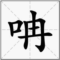 《呥》-康熙字典在线查询结果 康熙字典