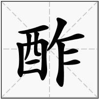《酢》-康熙字典在线查询结果 康熙字典