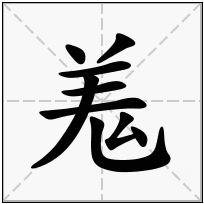 《羗》-康熙字典在线查询结果 康熙字典