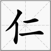 《仁》-康熙字典在线查询结果 康熙字典