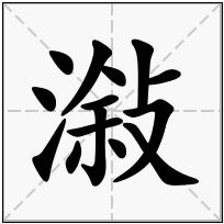 《潊》-康熙字典在线查询结果 康熙字典