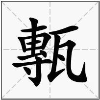 《甎》-康熙字典在线查询结果 康熙字典