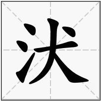 《汱》-康熙字典在线查询结果 康熙字典