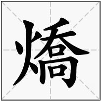 《燆》-康熙字典在线查询结果 康熙字典