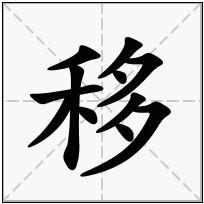 《移》-康熙字典在线查询结果 康熙字典