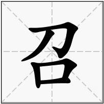 《召》-康熙字典在线查询结果 康熙字典