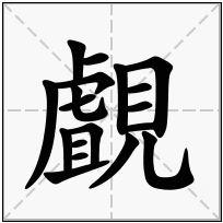 《覰》-康熙字典在线查询结果 康熙字典