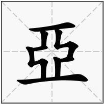 《亞》-康熙字典在线查询结果 康熙字典