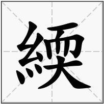 《緛》-康熙字典在线查询结果 康熙字典
