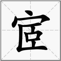 《宧》-康熙字典在线查询结果 康熙字典