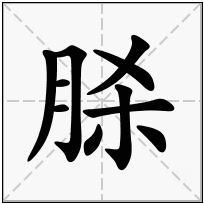 《脎》-康熙字典在线查询结果 康熙字典