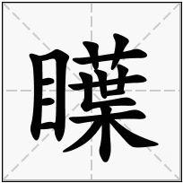 《瞸》-康熙字典在线查询结果 康熙字典