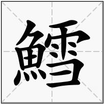 《鱈》-康熙字典在线查询结果 康熙字典
