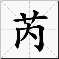 《芮》-康熙字典在线查询结果 康熙字典