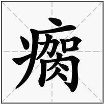 《瘸》-康熙字典在线查询结果 康熙字典