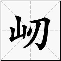 《屻》-康熙字典在线查询结果 康熙字典