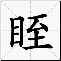 《眰》-康熙字典在线查询结果 康熙字典