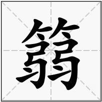 《篛》-康熙字典在线查询结果 康熙字典