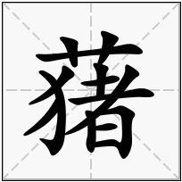 《蕏》-康熙字典在线查询结果 康熙字典