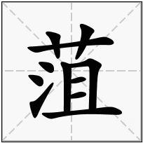 《菹》-康熙字典在线查询结果 康熙字典