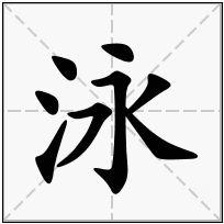 《泳》-康熙字典在线查询结果 康熙字典