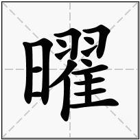 《曜》-康熙字典在线查询结果 康熙字典