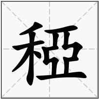 《稏》-康熙字典在线查询结果 康熙字典