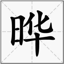 《晔》-康熙字典在线查询结果 康熙字典