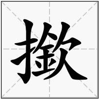 《撳》-康熙字典在线查询结果 康熙字典