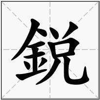 《鋭》-康熙字典在线查询结果 康熙字典