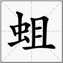 《蛆》-康熙字典在线查询结果 康熙字典