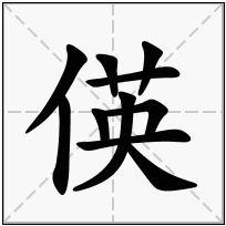 《偀》-康熙字典在线查询结果 康熙字典