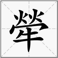 《犖》-康熙字典在线查询结果 康熙字典