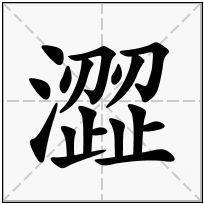 《澀》-康熙字典在线查询结果 康熙字典