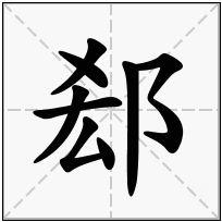《郄》-康熙字典在线查询结果 康熙字典