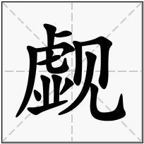《觑》-康熙字典在线查询结果 康熙字典