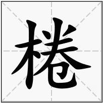 《棬》-康熙字典在线查询结果 康熙字典