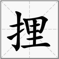 《捚》-康熙字典在线查询结果 康熙字典