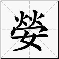 《嫈》-康熙字典在线查询结果 康熙字典