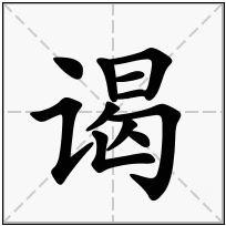 《谒》-康熙字典在线查询结果 康熙字典