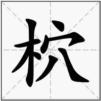 《柼》-康熙字典在线查询结果 康熙字典