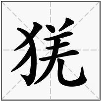 《猐》-康熙字典在线查询结果 康熙字典