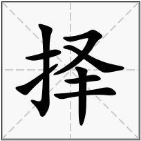 《择》-康熙字典在线查询结果 康熙字典