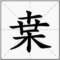 《枽》-康熙字典在线查询结果 康熙字典