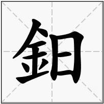 《鈤》-康熙字典在线查询结果 康熙字典