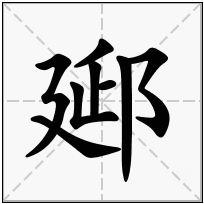 《郔》-康熙字典在线查询结果 康熙字典