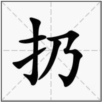 《扔》-康熙字典在线查询结果 康熙字典