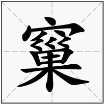 《窼》-康熙字典在线查询结果 康熙字典
